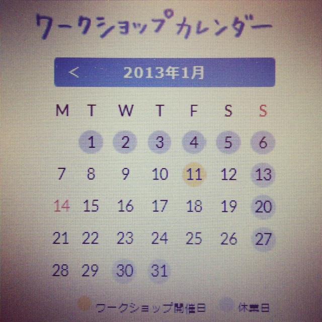 年末から1月のショップスケジュール