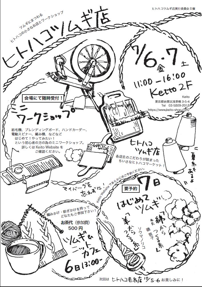 「ヒトハコツムギ店」出店者情報Vol.2