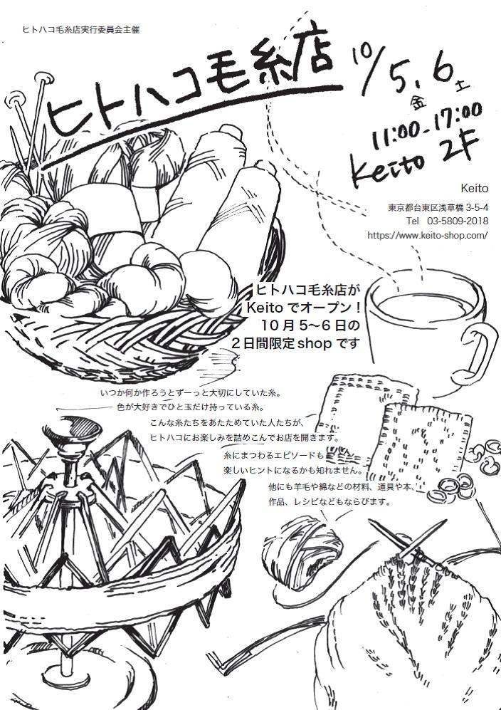 10/5fri『ヒトハコ毛糸店』 出店者情報!