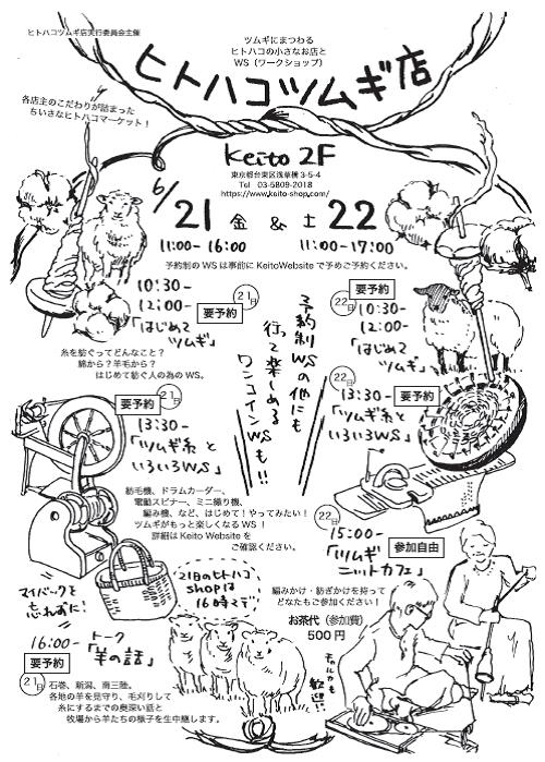 6/21fri・22sat『ヒトハコツムギ店』2DAYS