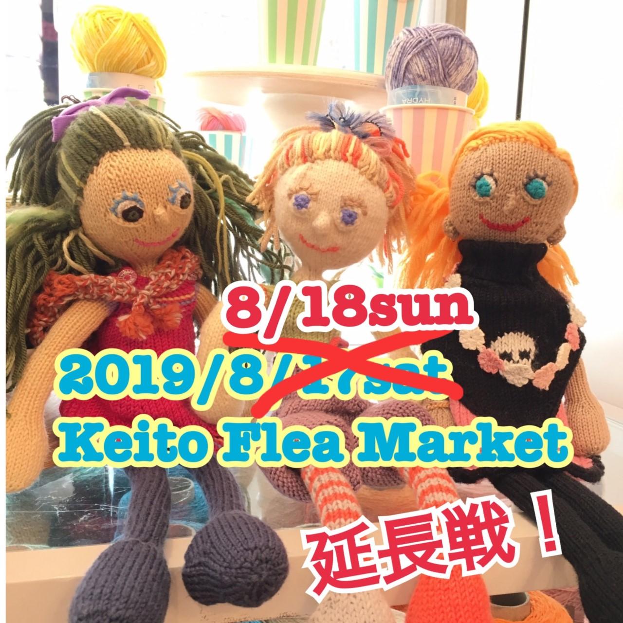 Keito SUMMER FLEA MARKET 延長戦!!