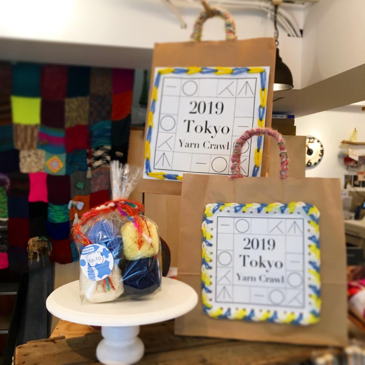 【2019 TOKYO YARN CRAWL 】参加します!