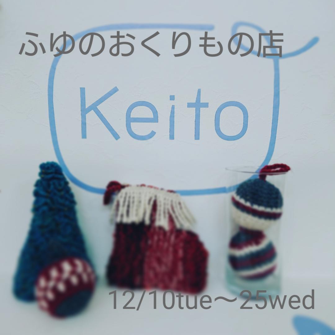 12/10tue-25wed「ふゆのおくりもの店」