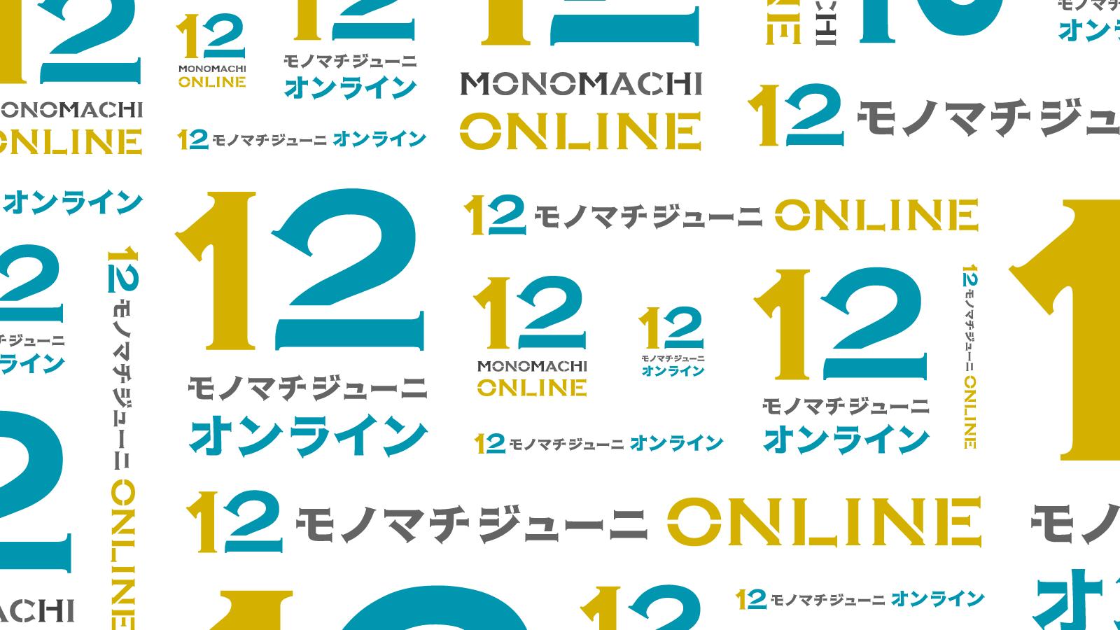 10/1 Thu~11/15 Sun「モノマチ12 オンライン」に参加します!
