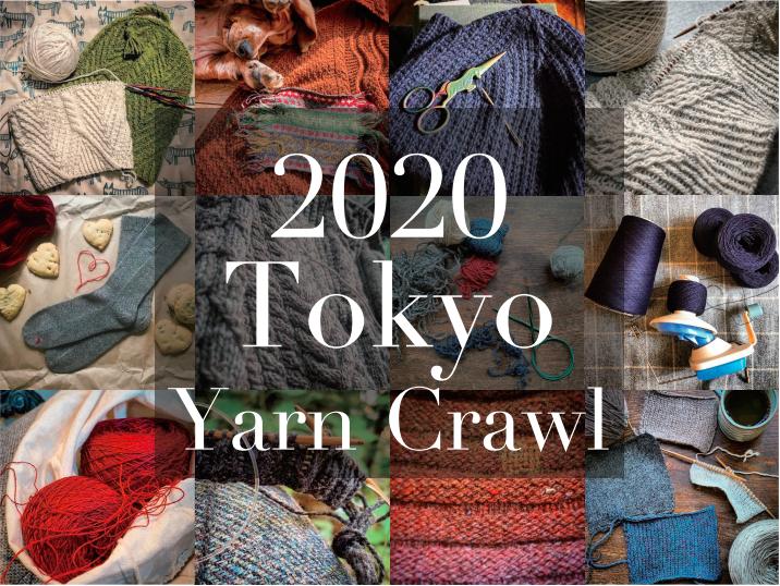 【2020 TOKYO YARN CRAWL 】参加します!