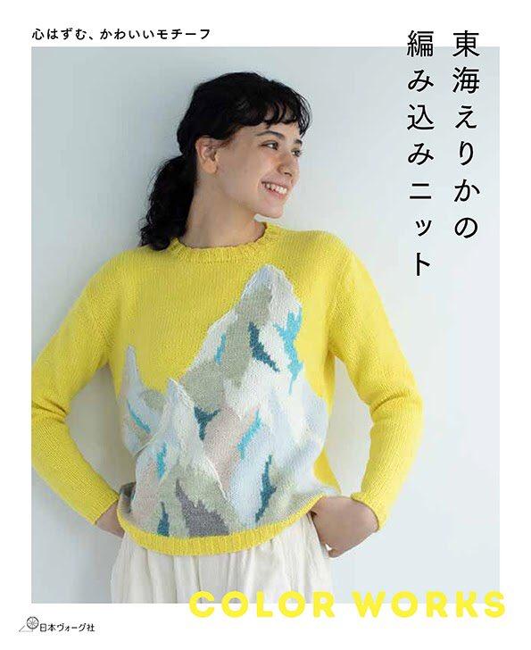 11/25wed.-12/6sun.「東海えりかの編み込みニット」出版記念