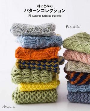 10/1Fri.-10Sun.「林ことみのパターンコレクション」出版記念イベント